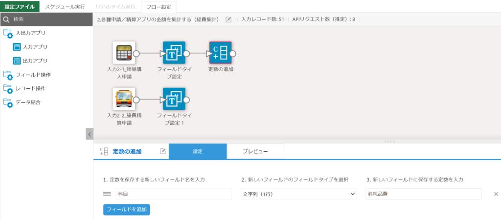 物品購入申請アプリの科目を設定する