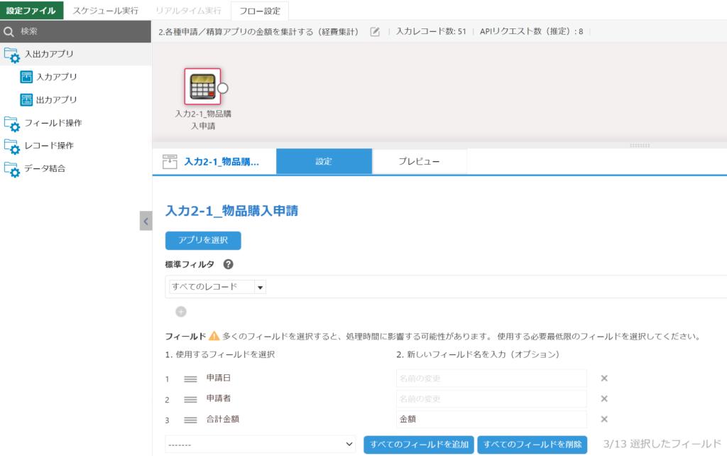 物品購入申請アプリを入力アプリに設定する
