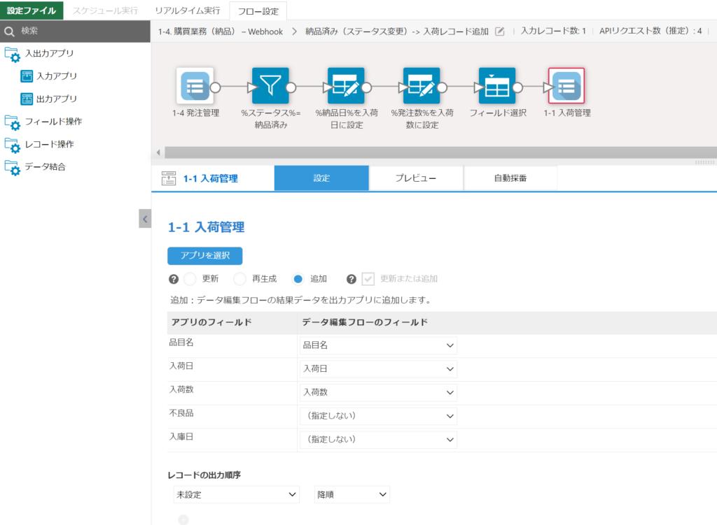 出力アプリコマンドを追加し、出力先のアプリに「入荷管理アプリ」を選択する